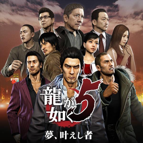 Yakuza 5 (PS4)